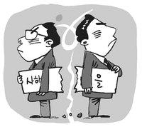 [부울경 정가. com] 한나라 부산 사하을 당협 결국 내홍