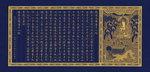 오경 스님의 쉽게 읽는 불교경전 <14> 반야심경