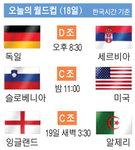 [남아공 월드컵 축구] 오늘의 월드컵(18일)