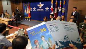 """국방부, `천안함 보고서` 발간..""""어뢰 피격"""""""