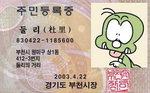 박현주의 책과 세상 <26> 둘리와 하니는 왜 주민등록증을 받았나