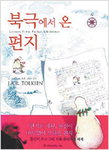 박현주의 책과 세상 <29> 돌킨의 크리스마스 편지