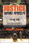 박현주의 책과 세상 <30> `나만의 베스트셀러`를 뽑자