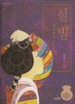 박현주의 책과 세상 <34> 설 명절 그림책과 아름다운 우리 풍속