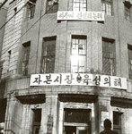 [어제와 오늘] 대한증권거래소 설립(1956.3.3)
