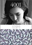 박현주의 책과 세상 <42> `4001`이라는 베스트셀러를 앞에 놓고