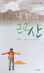 근교산 시리즈 6탄 '내 맘의 근교산(상)' 발간