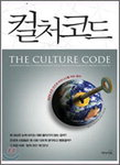 [이 책의 즐거움] 문화가 다르면 코드도 다르다 /배소현