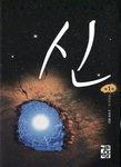 [이 책의 즐거움] '자유의지' 결여돼도 의미없는 삶은 아니다 /김문준