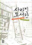 [이 책의 즐거움] 고대 알렉산드리아 도서관 사라진 이유 파헤쳐 /조해훈