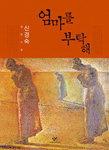 [이 책의 즐거움] 엄마는 처음부터 '엄마'로 태어나진 않았다 /김문준