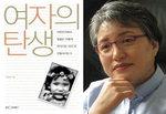 """[이 책의 즐거움] """"넌 여자니까 …"""" 어느새 무감각해진 차별의 틀 /김문준"""
