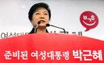 박근혜 `국정키워드' 대탕평ㆍ공생ㆍ국민행복
