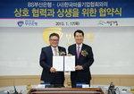 한국마을기업, 부산銀 보조금 카드 쓴다