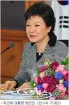 朴 통일세 논의 시작?…대북정책 변수는 '북핵'