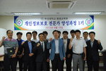 부산서 첫 개인정보보호전문가 11명 배출