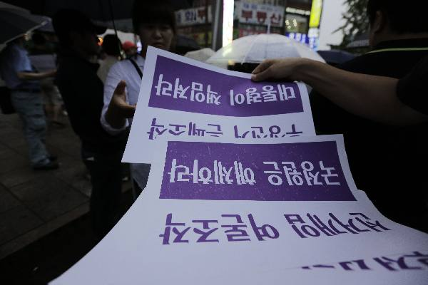국정원 선거개입 국기문란 규탄집회 - 전민철 경성대학교
