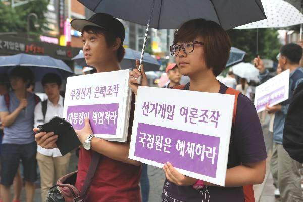 국정원 선거개입 국기문란 규탄집회 - 여주미 경성대학교