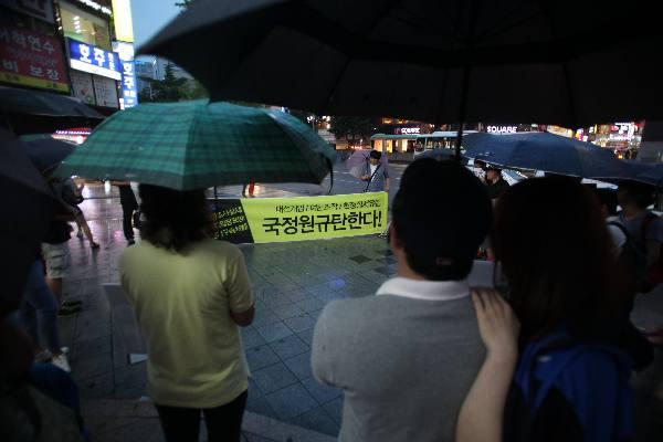 국정원 선거개입 국기문란 규탄집회 - 김종호 경성대학교