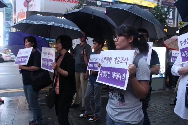 국정원 선거개입 국기문란 규탄집회 - 김란빈 동의대학교