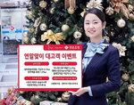 [금융 단신] 경남銀, 연말연시 대고객 이벤트 外