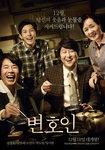 부산영화,부산의 힘 '변호인' 1000만 울렸다