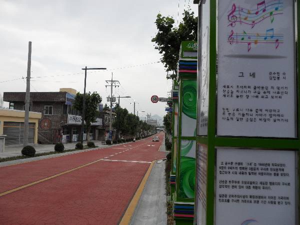 '세모시 옥색치마~' 금수현 거리 생겼다
