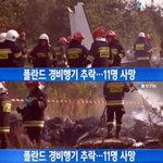 폴란드 경비행기 추락 사고, 12명 중 11명 사망…사고 원인은?