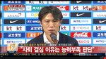 """홍명보 감독 전격 사퇴 """"책임지고 떠난다"""""""