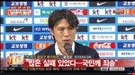 """홍명보 감독 자진 사퇴…""""책임지고 떠난다"""""""