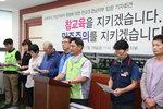 전교조 경남지부 조직 재정비 기자회견