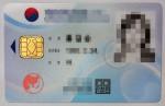 주민번호, '만능번호 시대' 마감…무단 수집·활용 금지