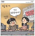 [그림창] 밥 한 끼