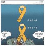 [그림창] 못 찾은 아홉…못 잊는 아픔