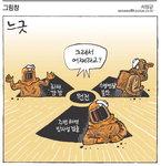 [그림창] 느긋