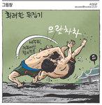 [그림창] 화려한 뒤집기