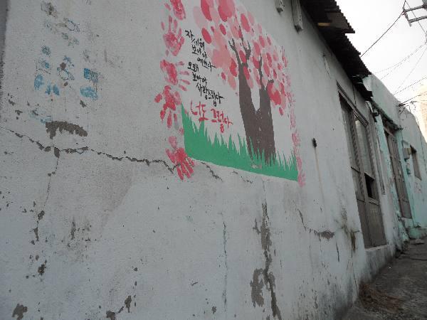 사후관리 소홀 벽화 도시 흉물 전락