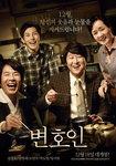 영화 '변호인' 청룡영화상 10개 부문 후보