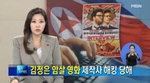 김정은 암살 소재 영화 '더 인터뷰' 제작 소니 영화 다량 유출…FBI 수사 착수