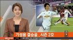 """기성용 위풍당당…""""홈 팬 앞에서 득점…완벽해"""""""