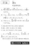 [생활일본어] 미끄러지다- 12월 5일