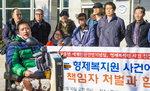 형제복지원 부산대책위 출범…사건 진실 규명, 관련자 처벌 요구