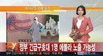 독일로 후송된 에볼라 의심 국내의료진, 1차 채혈검사 음성