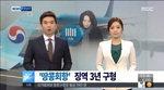 """검찰 징역 3년 구형에 조현아 '눈물'…""""때늦은 후회로 마음 아파"""""""