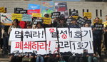 지구의 날 맞아 '핵 발전소 폐쇄' 퍼포먼스
