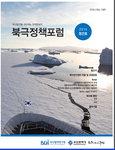 부발연 '북극정책포럼' 창간