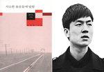 [책 읽어주는 남자] 패배의 장소 물음에 대한 답 /오민욱