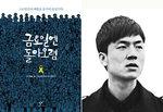 [책 읽어주는 남자] 기록하고 기억하는 사람의 시간, 416 /오민욱