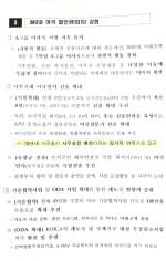 한국 IMO 사무총장 20년 앞당겨 배출