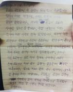 """국정원 직원 유서 전문 공개…""""지나친 업무 욕심이 사태를 일으킨 듯합니다"""""""
